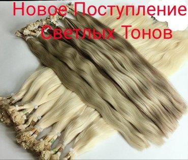 Новые натуральные волосы блонд. Отличное качество . Гарантия 💯% . в Бишкек