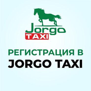 """Такси регистрация """"Jorgo Taxi""""Свободный графикДневной графикБесплатная"""
