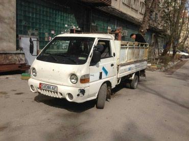 Портер такси по городу и по всему в Бишкек