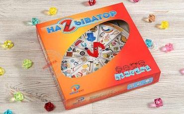 Настольные игры Называтор Детский в Бишкек