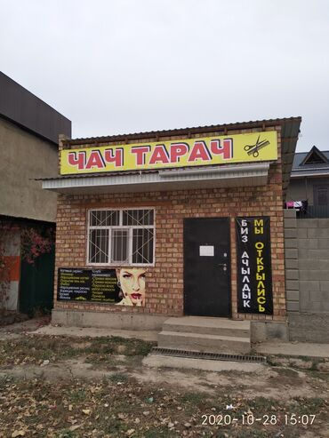Сдается парикмахерская в аренду. Ак-Ордо. ул Лущихина.конечная марш185