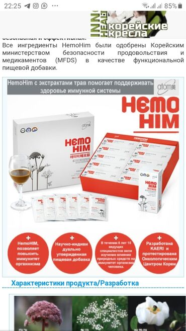 ХемоХим-это самый лучший БАД20мл x 60 (1,200мл)]Atomy HemoHim