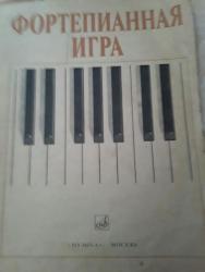 Книги по музыке.Чтобы посмотреть мои объявления,нажмите на имя