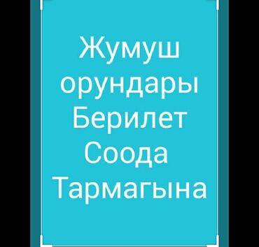 Другой транспорт - Кыргызстан: Жумуш берилет
