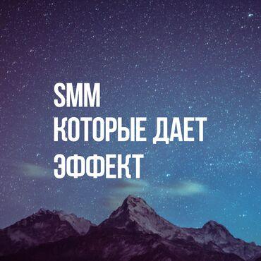 реклама-полиграфии в Кыргызстан: SMM Продвижение! Instagram / FacebookЧто вы получите?1. Читабельный