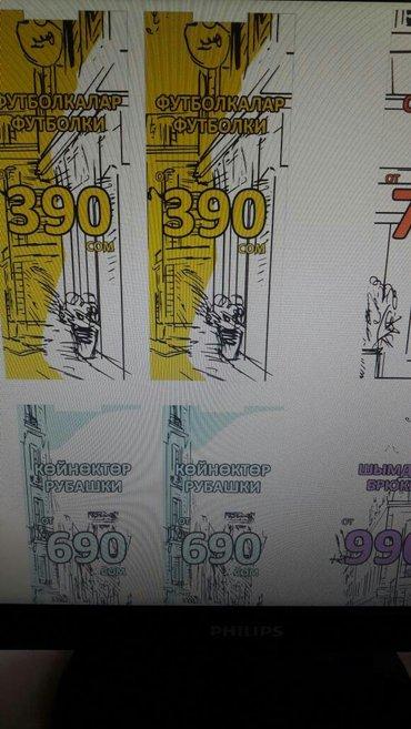 Требуется печатник на широкоформатку и высокоточку/ помощник печатника в Бишкек