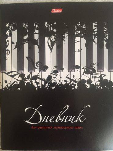 Дневник для музыкальной школы в Бишкек
