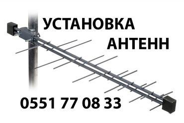 Установка антенн Санарип ТВ - цифровое, бесплатное, эфирное