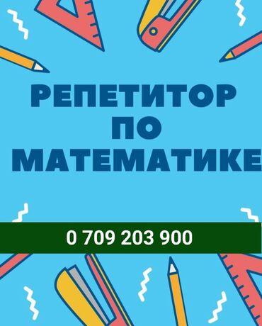 школьную рубашку в Кыргызстан: Репетитор | Математика | Подготовка к олимпиаде, Подготовка к экзаменам