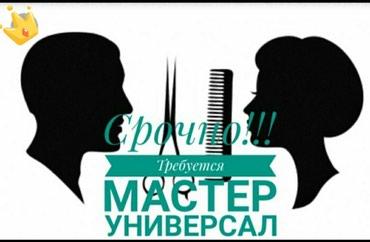 Срочно требуется мастер универсал в салон красоты. Правда-Боконбаева в Бишкек