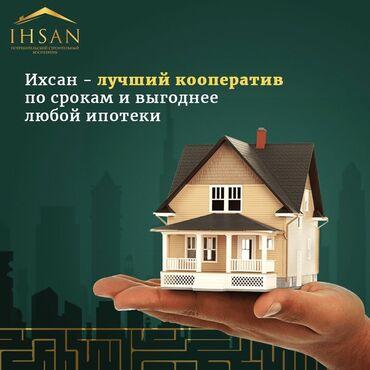Ихсан ЛТД - некоммерческий кооператив который предлагает приобрести