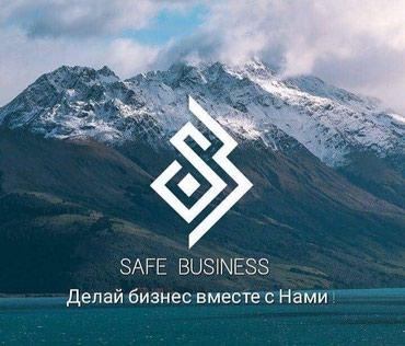 Сейф бизнес компаниясына в Бишкек