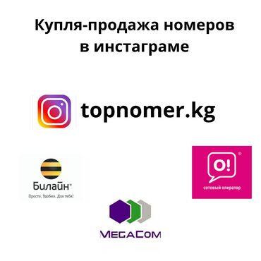 hd-card в Кыргызстан: Купля продажа сотовых номеров, комплектов и так далее
