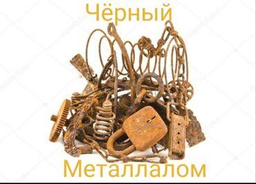 Требуется администратор бишкек - Кыргызстан: Принимаем (скупаем) чёрный металлалом по выгодным ценам для вас