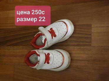 Детская обувь 250с. Состояние отличное