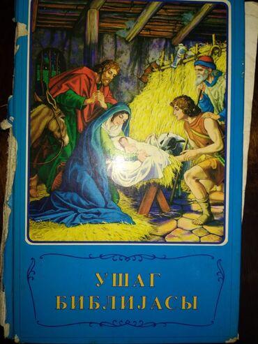 Uşaq bibliyası kitabi-3 manat