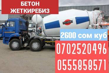 казахстанский цемент в бишкеке in Кыргызстан | ЦЕМЕНТ: Цемент | M-400 | Гарантия, Бесплатный выезд, Бесплатная доставка