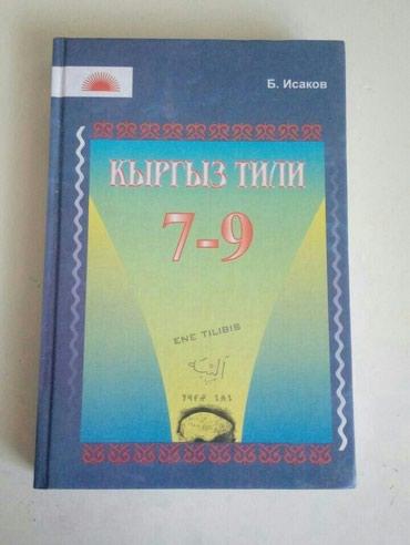 Абсолютно новая книга Кыргыз тили 7-9кл. Есть 2 шт