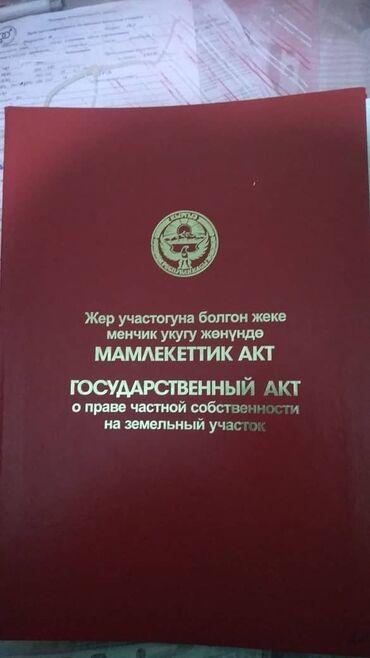 продам автобус в Кыргызстан: Продам 4 соток Строительство от собственника