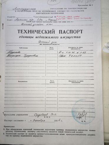sharf 2 metr в Кыргызстан: Продам Дом 30 кв. м, 2 комнаты