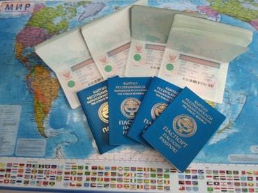 шенгенская виза в Кыргызстан: Анкеты на получение визы в США Вы собрались в деловую поездку или на о