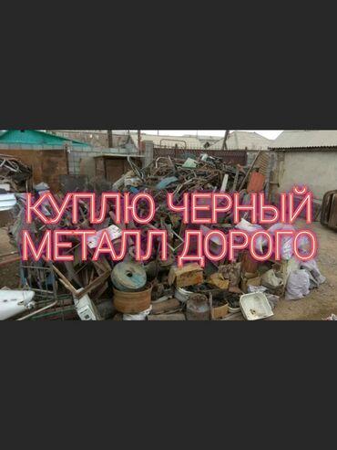 черный металл прием цена in Кыргызстан | СКУПКА ЧЕРНОГО МЕТАЛЛА: Черный металл принимаем высокие цены самовывоз звоните самовывоз