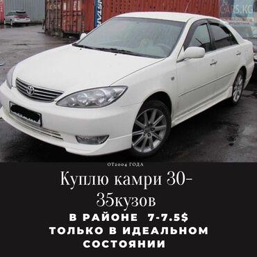 купить золотые часы в бишкеке in Кыргызстан   АВТОЗАПЧАСТИ: Toyota Camry 2.4 л. 2004