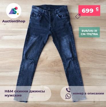 чёрные зауженные джинсы мужские в Кыргызстан: Мужские джинсы M