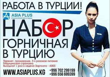 внимание!!! продолжается набор в турцию!! не упустите шанс.. тел :0500 в Бишкек