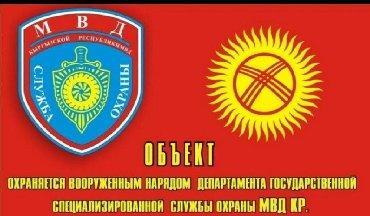 Охранные услуги - Кыргызстан: Охранные услуги