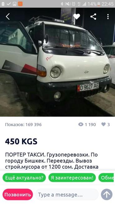 Грузовые перевозки в Бишкек