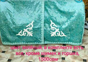 """Люлька """"Бешик"""", срочно продаю в связи с переездом, цвет зелёный, торг"""