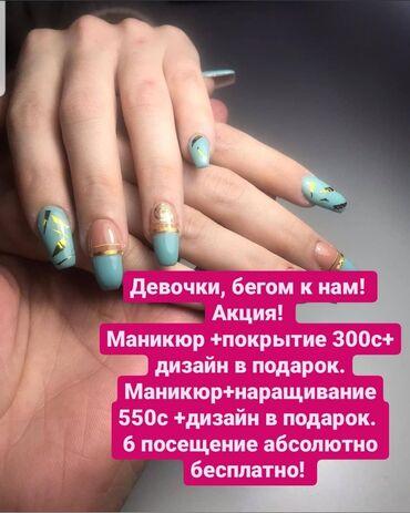 Красота и здоровье - Кыргызстан: Маникюр | Выравнивание, Дизайн, Наращивание ногтей