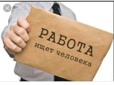 Требуется разнорабочий на постоянную работу график работы с10-18ч в Бишкек