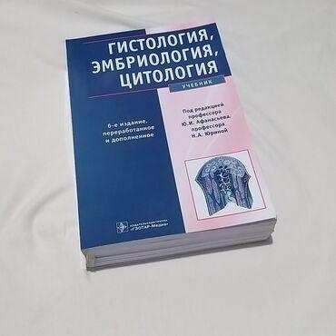 Гистология Ю. И. Афанасьева