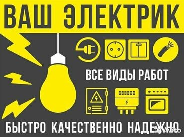 Услуги Э Л Е К Т Р И К Аг. Кара-балта монтаж электропроводки в