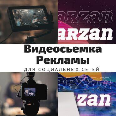 новогодние костюмы на прокат бишкек в Кыргызстан: Видеосъемка | С выездом | Съемки мероприятий, Рекламные ролики, Аэросъемка с дрона