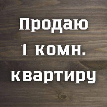 продаю 1 комнатную квартиру в бишкеке в Кыргызстан: Продаю 1-комнатную квартиру, гостиничного типаАдрес: Ворошилова