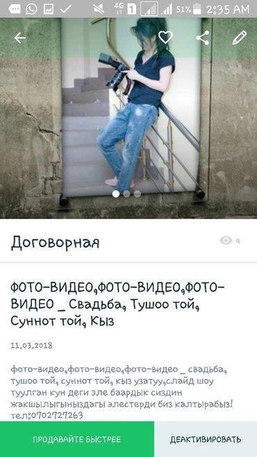 10-жылдык 20-жылдык 30-жылдыктарга профессиональный видео фотограф чык в Бишкек