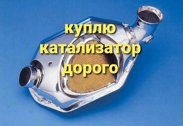 Скупка катализаторов Бишкек катализаторы скупка катализатора к
