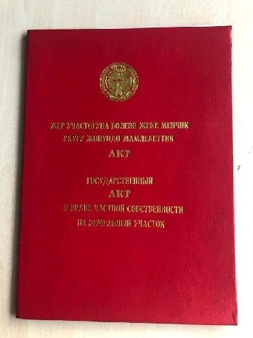 щитовые дачные дома в Кыргызстан: Продажа 6 соток Для строительства от собственника