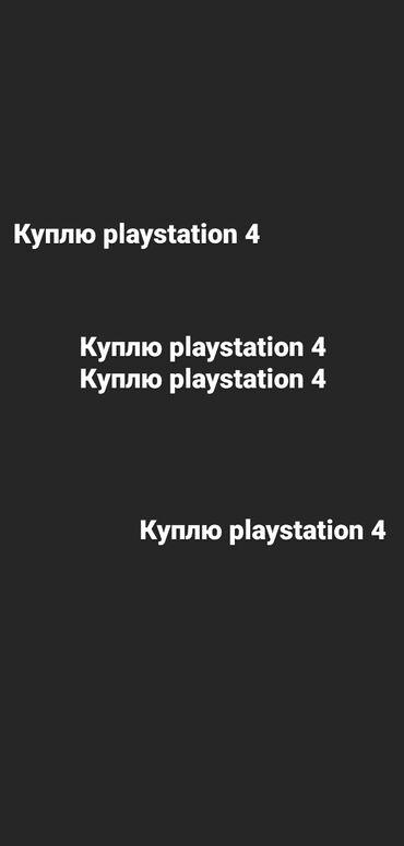 sony ps3 super slim 12gb в Кыргызстан: Куплю playstation 4 Playstation сатып алам Плэйстейшн плейстейшн