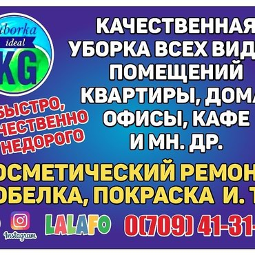 Уборка уборка уборка в Бишкек