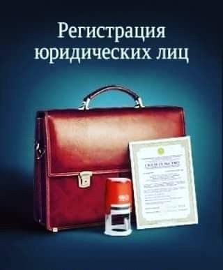 РЕГИСТРАЦИЯ ФИРМ И НЕКОММЕРЧЕСКИХ в Бишкек