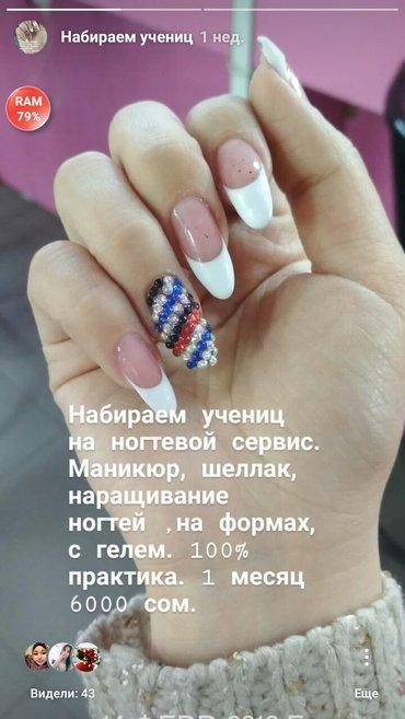 набор на курс ногтевого сервисаобучение 1 месяцкаждый день практика в Бишкек