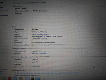 Смартфон lenovo a536 - Кыргызстан: Ноутбук Lenovo Работает хорошо