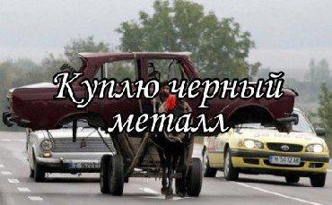 уголок металлический в Кыргызстан: Скупка черного металла / самовывозтемир алам/озубуз жуктоп