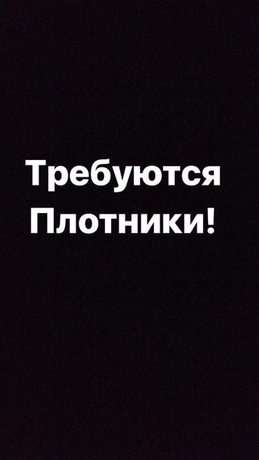 Требуются плотники на постоянную в Бишкек