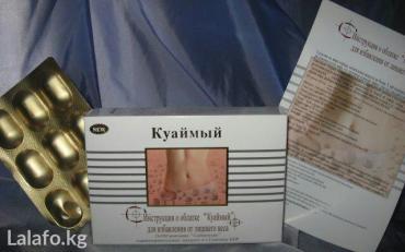 Куаймын капсулы для похудения. в в Сокулук