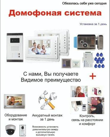 Наши услуги по видео наблюдению: в Бишкек
